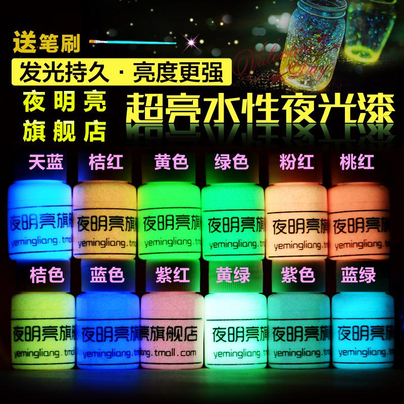 超亮夜光漆DIY银河系水性艺术夜光颜料 荧光漆发光涂料粉制液50克