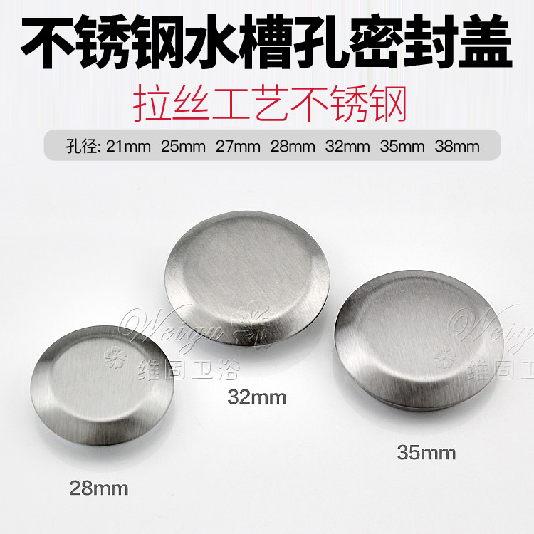 水槽配件304不锈钢水槽孔盖龙头孔皂液器孔装饰盖密封盖283235mm