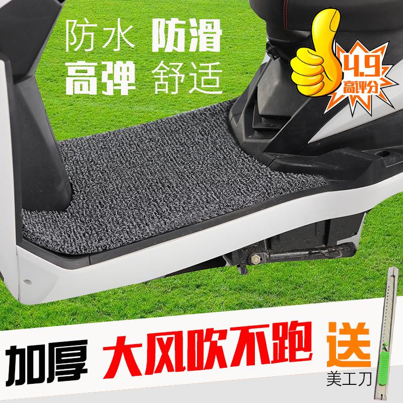 通用摩托电动车脚垫加厚电瓶踏板脚踏垫子三轮车防滑自剪脚车踩垫