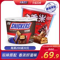 士力架德芙MMS花生夹心巧克力混合2桶全家桶分享糖果