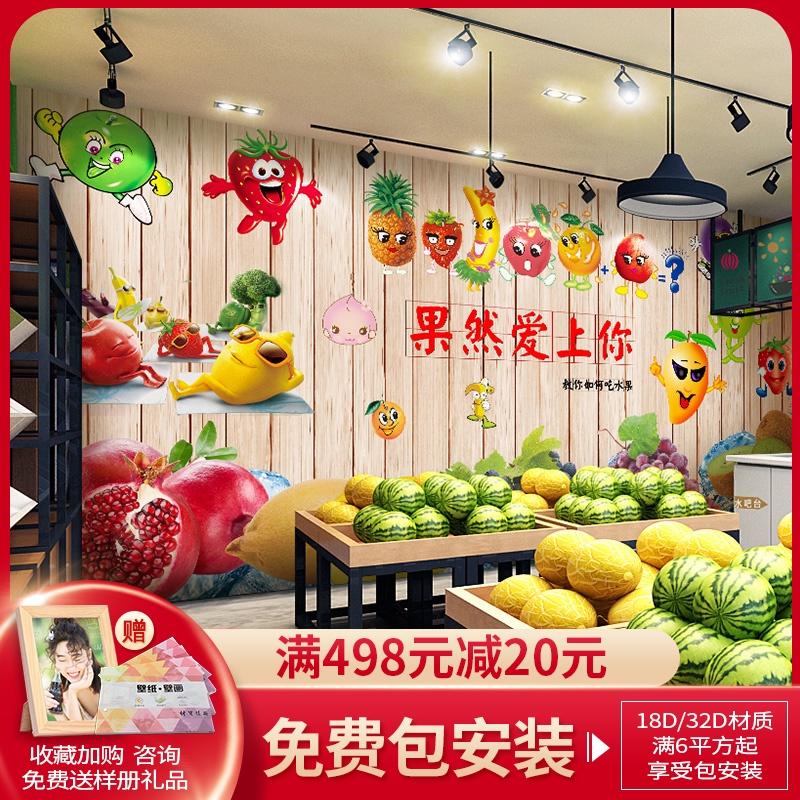 水果店铺背景墙纸卡通创意图案装修装饰超市壁纸来图定制立体壁画