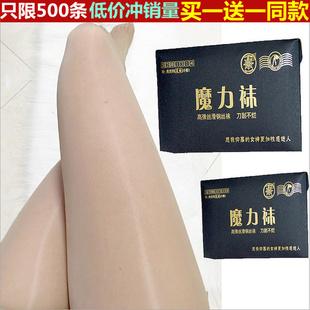【买1送1】魔力袜正品 高弹丝滑钢丝袜春夏光腿神器防勾丝连裤