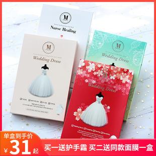 韩国merbliss茉贝丽丝新娘婚纱面膜补水保湿急救红宝石亮白面膜