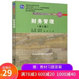 正版包邮 财务管理 第5版第五版 简明版 中国人民大学会计系列教材 第五版 王化成 中国人民大学出版社