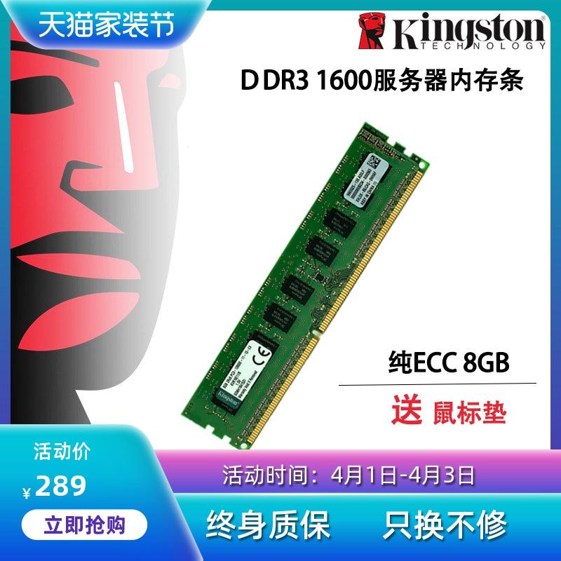 金士顿8G ddr3 1333 1600纯ECC 工作站 服务器内存条PC3-12800E