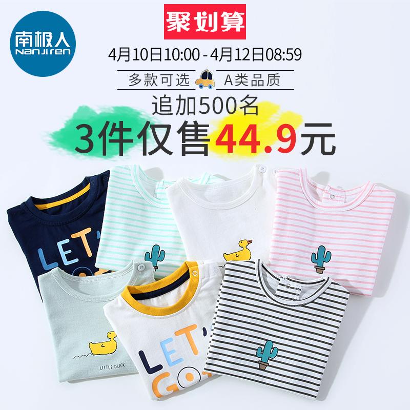 南极人男童短袖T恤女童打底衫纯棉上衣婴儿童装宝宝夏装儿童半袖