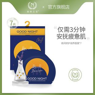 自然之名夜间3分钟修护滋养安抚疲惫肌补水免洗晚安面膜
