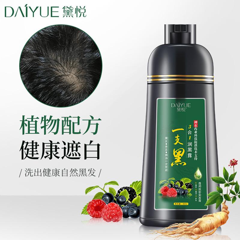 黛悦一洗黑染发剂自然黑色纯一支黑植物天然无刺激染发膏清水洗发