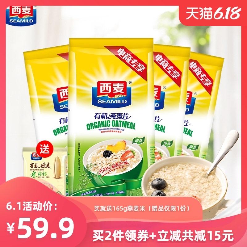 西麦有机纯燕麦片770gX4袋无蔗糖即速食营养谷物冲饮代早餐配牛奶