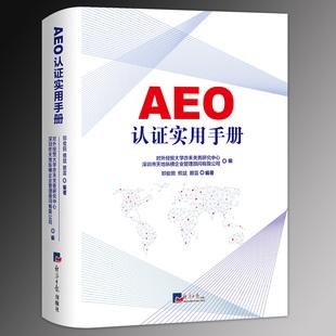 AEO认证实用手册 本书包括 AEO制度 认证 实施 法规 案例讲解 AA类企业从新认证