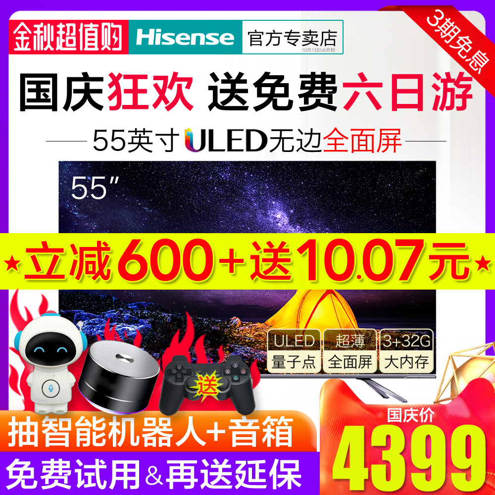 Hisense/海信 HZ55E8A 55英寸4K高清智能网络液晶ULED电视机
