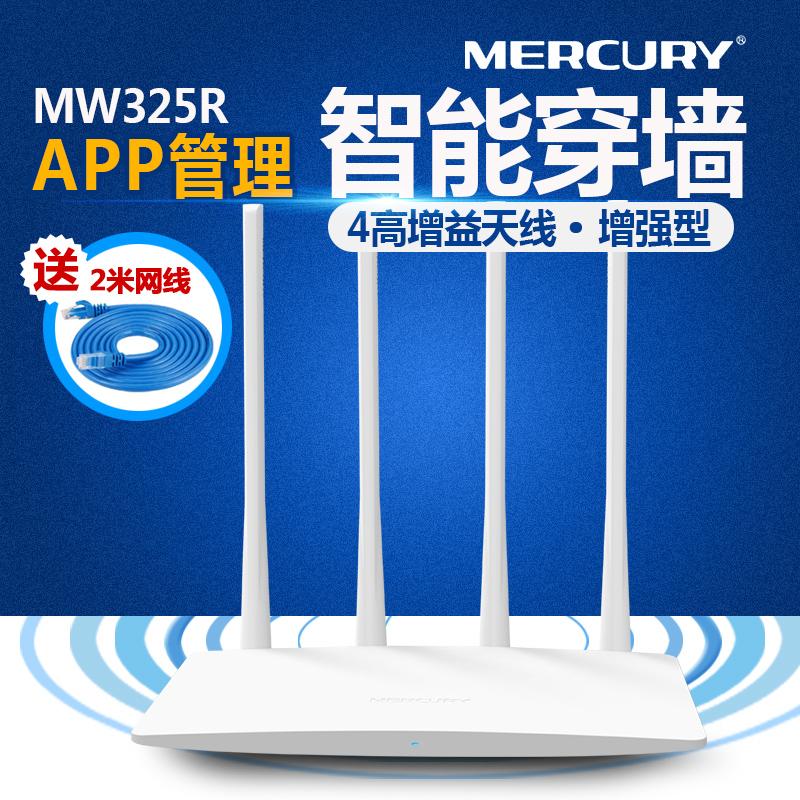 水星无线路由器高端家用无线路由器电信光纤路由器宽带高速WIFI无线路由器穿墙APP桥接无线路由器MW325R