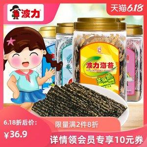 波力海苔芝麻虾脆夹心脆96g/罐 宝宝海苔即食 藜麦海苔脆片 紫菜