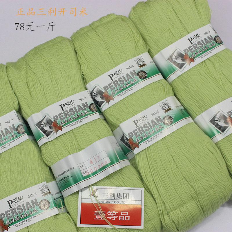 三利毛线正品开司米羊毛线绿色生态绒36S绞线机织羊绒宝宝线特价