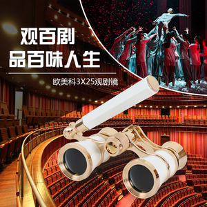 Best-selling Russian mini small binoculars high magnification HD concert looking glasses ladies handle gift