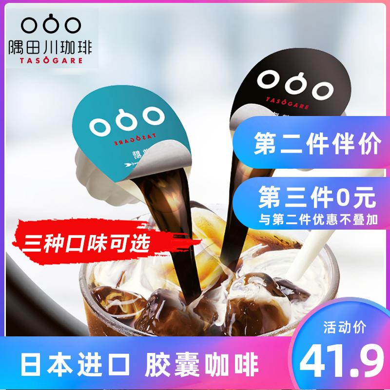 日本进口隅田川胶囊咖啡懒人液体咖啡速溶原味微糖冷萃咖啡冰咖啡