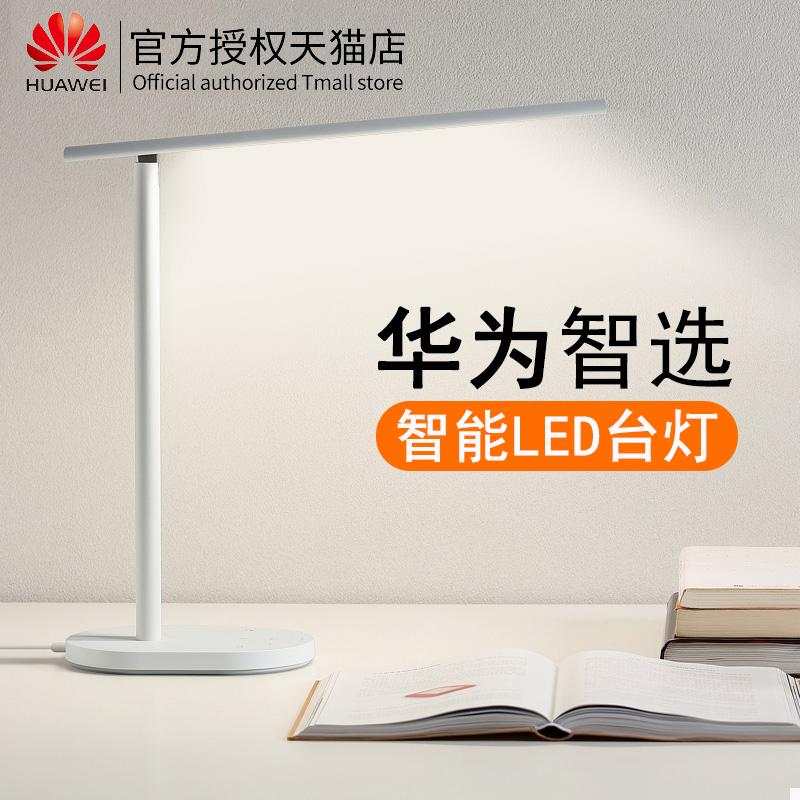 Huawei/华为智选led护眼台灯抗蓝光保护视力智能学生书桌卧室宿舍床头护眼灯读写台灯儿童学习小米欧普飞利浦