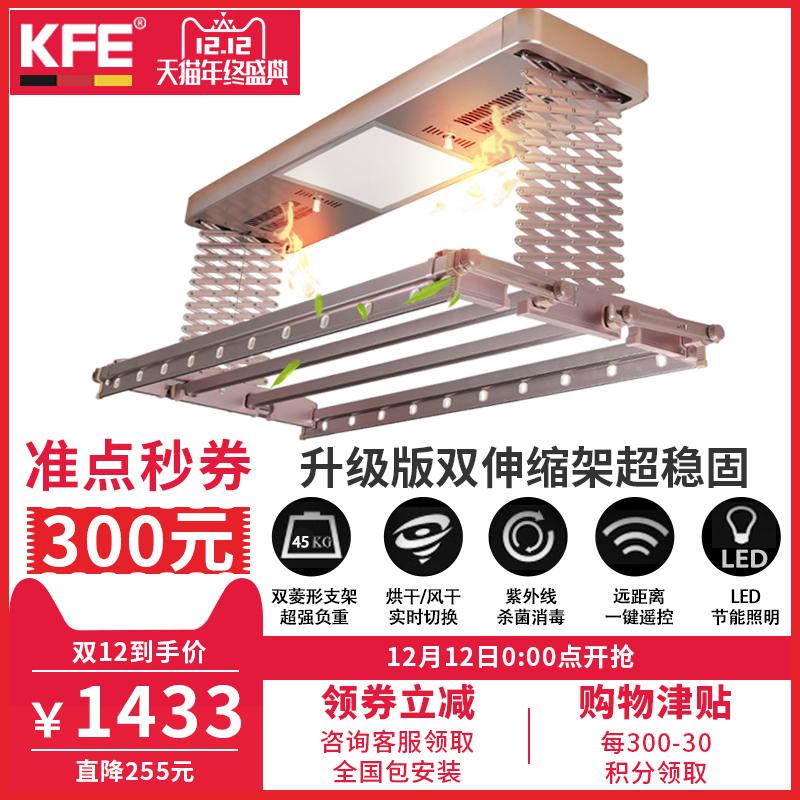 德国kfe电动晾衣架阳台自动伸缩升降晾衣架智能遥控晒衣架
