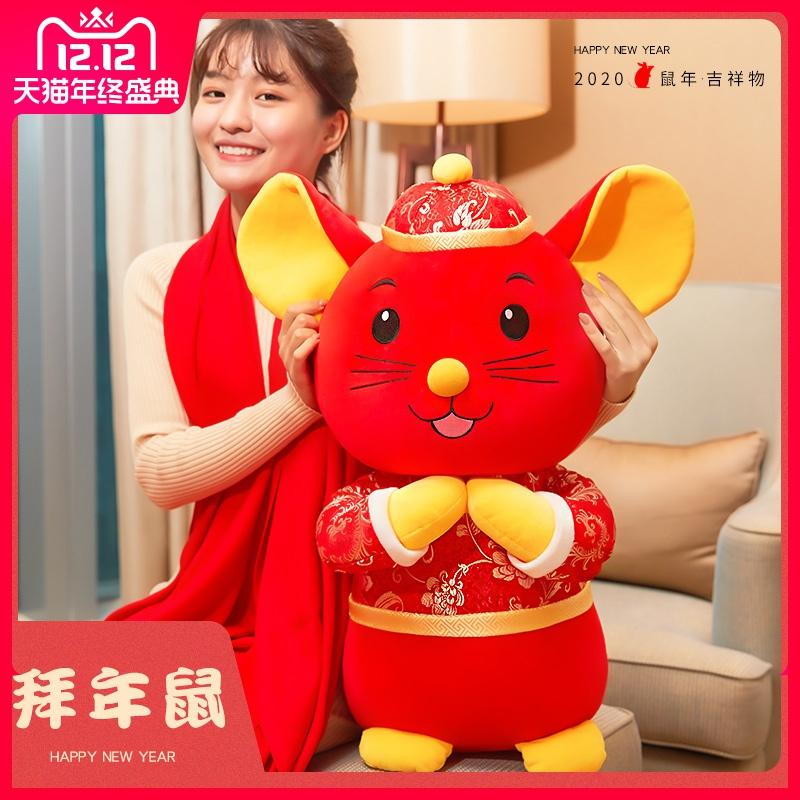 2020鼠年吉祥物毛绒玩具生肖鼠公仔老鼠布娃娃玩偶小挂件新年定制