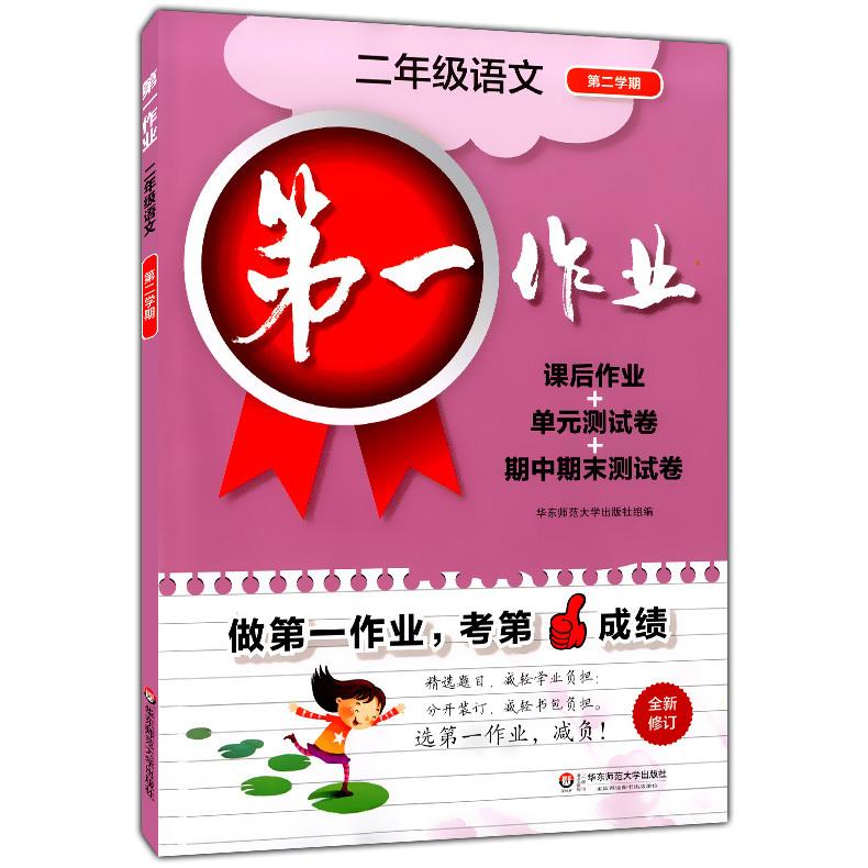第一作业 语文 二年级第二学期/2年级下 上海小学教辅 课后作业单元测试 与新教材同步配套全新修订 华东师范大学出版社