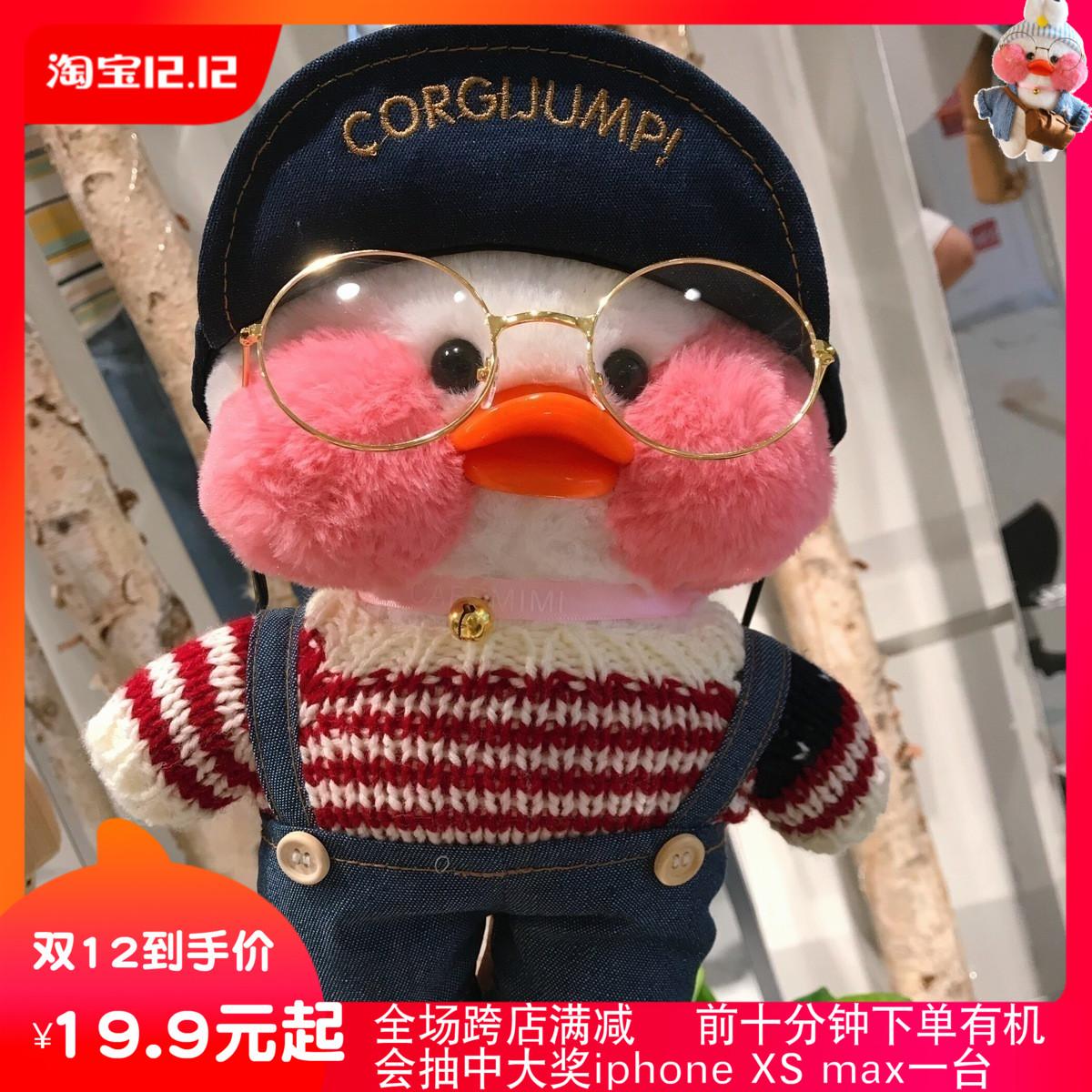 网红玻尿酸鸭小黄鸭子ins公仔毛绒玩具玩偶生日少女心礼物女娃娃