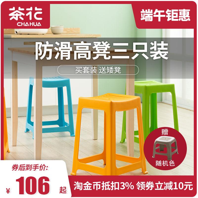 茶花塑料凳子家用加厚高凳椅子3个大号客厅方凳宿舍防滑餐桌板凳