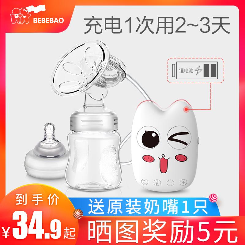 电动吸奶器孕产妇吸乳挤奶器吸力大自动按摩拔奶器非手动静音用品优惠券