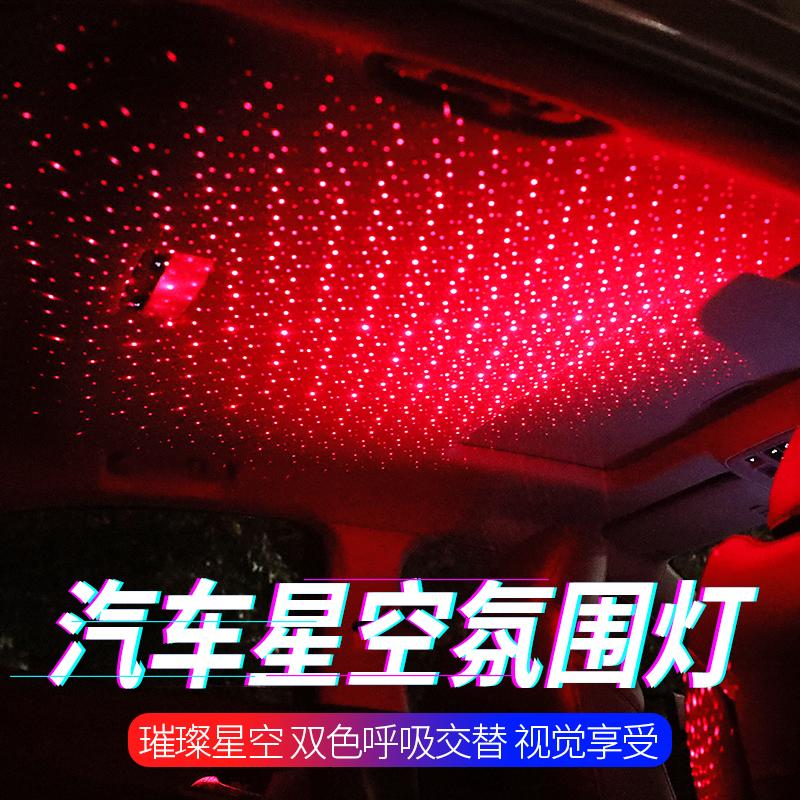 汽车USB满天星投影灯星空灯脚底灯声控室内氛围灯内饰顶棚装饰灯