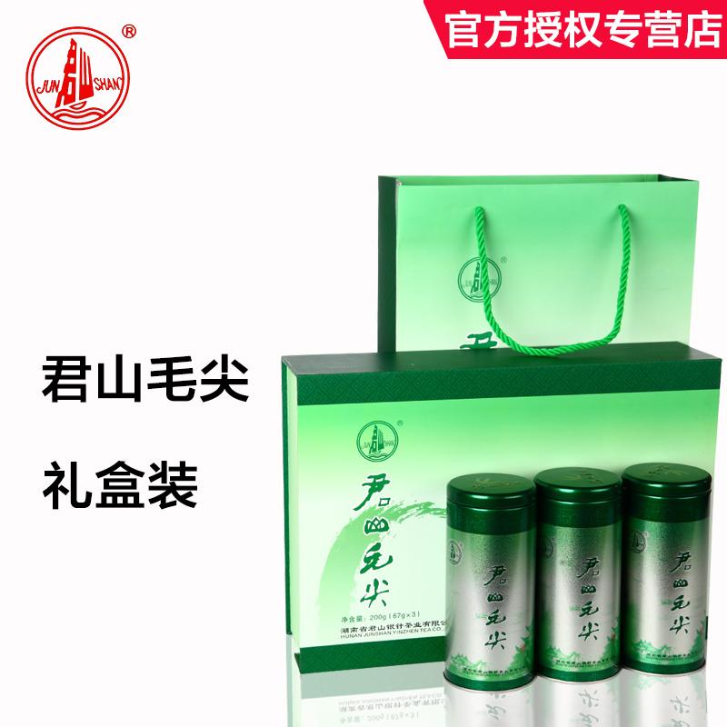 君山毛尖茶 2018年新茶 岳阳君山茶叶 特级绿茶送人礼盒装200g