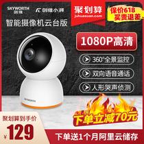 家庭監視室內wifi無線攝像頭監控器家用連手機遠程高清夜視頻探頭