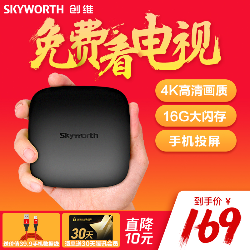Skyworth/创维 T2网络电视机顶盒4K高清播放器家用wifi电视盒子