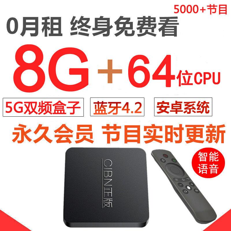 【送会员】64位安卓网络电视机顶盒子4K高清wifi家用全网通海外版