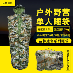 Winter thickened camouflage sleeping bag unisex Spring and autumn outdoor dew camping supplies Winter thickened warm sleeping bag