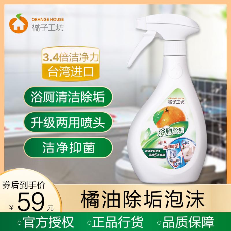 橘子工坊洁厕灵家用强力除垢抑菌 马桶清洁剂厕所卫生间除垢杀毒