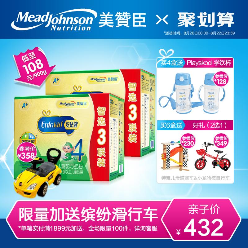 美赞臣安儿健A+儿童配方奶粉4段1800g*2盒 适合3-6岁