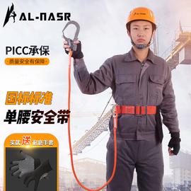 五点式全身安全带单腰双钩高空作业保险带户外施工电工腰带绳套装
