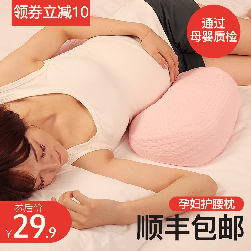 孕妇枕头护腰侧睡枕u型枕多功能托腹枕抱孕期侧卧枕睡觉神器用品优惠券