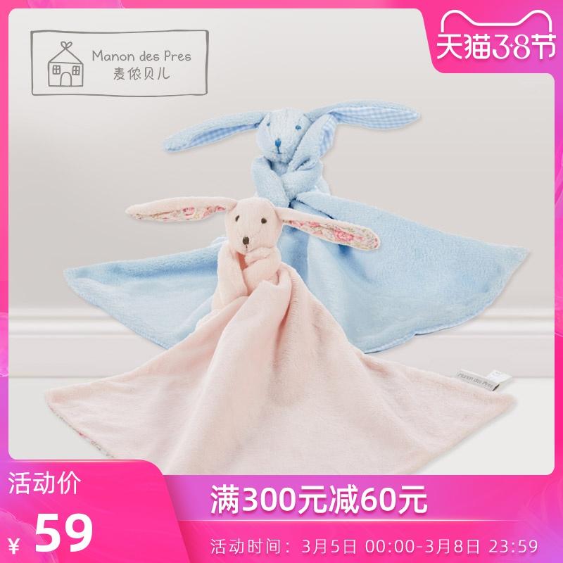 法国麦侬贝儿邦尼兔安抚巾宝宝口水巾婴儿玩具可入口巾手帕男女孩