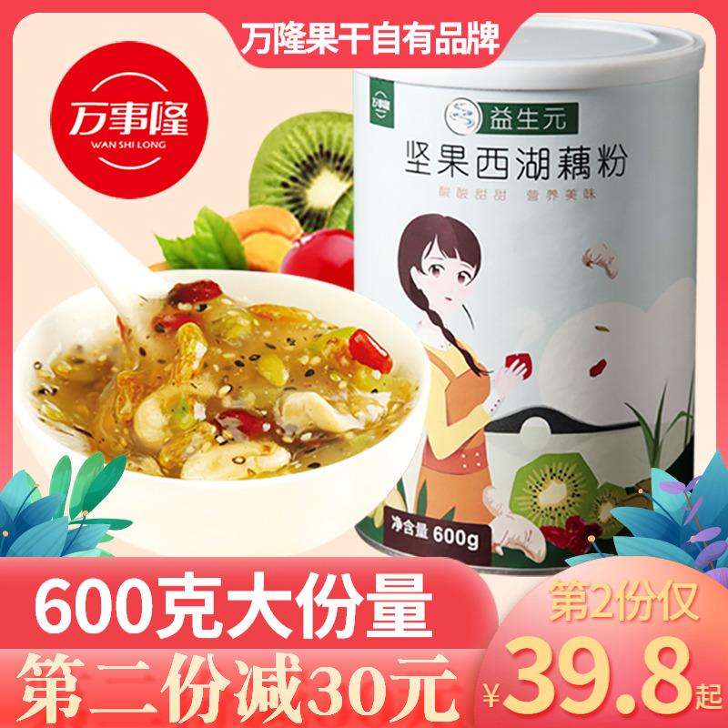 万事隆坚果藕粉600克杭州万隆果干食品西湖藕粉杭州特产
