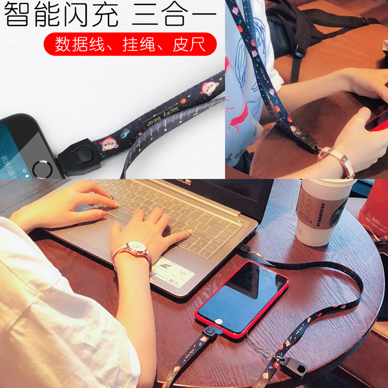 OPPO苹果安卓挂绳数据线手机手链充电多功能快充线华为iphone挂脖