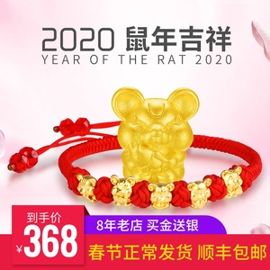 Gold five lucky mouse male natal year female bracelet zodiac hard foot gold 999 mouse transfer beads red rope bracelet