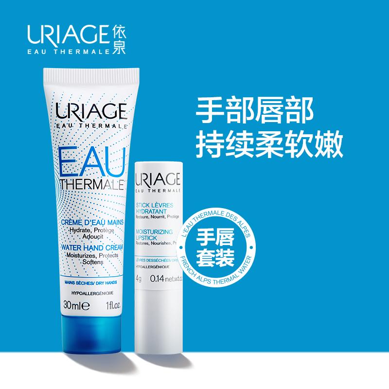 依泉Uriage 柔润唇膏4g+修护润手霜30ml  保湿滋润唇部手部护理
