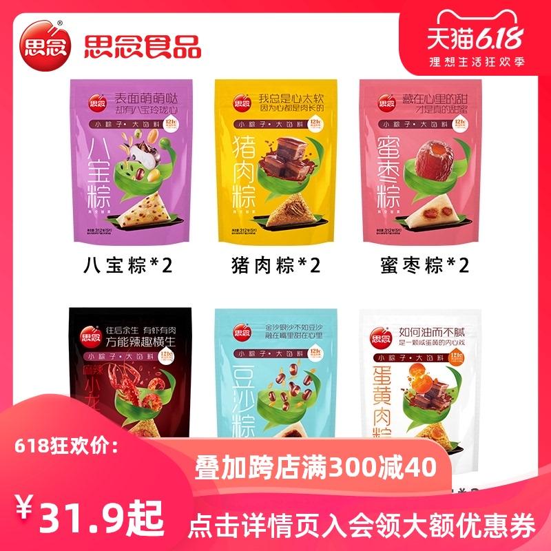 思念新品624g粽子6种口味甜咸可选2袋(10只)