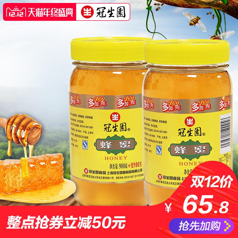 包邮冠生园百花蜂蜜加量1kg*2瓶玻璃瓶 农家自产原材