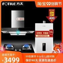 方太EMC2+TH33B抽燃气灶具la14装热水vt套官方旗舰店