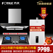 2021方太EMD20T/EMni1221Huo/31B油烟灶热套餐三件套烟机灶