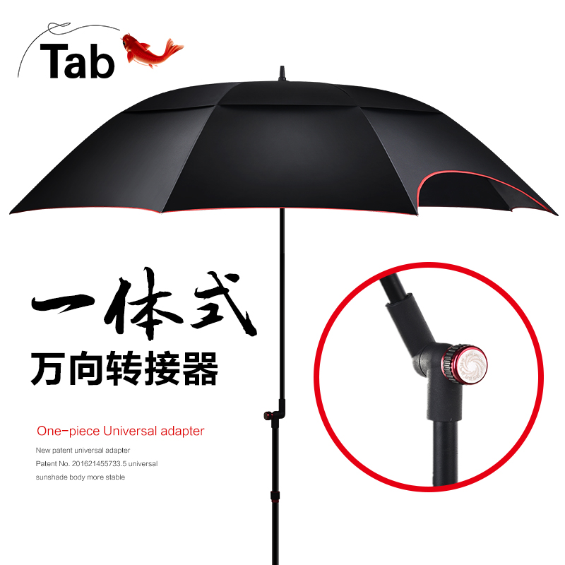 Tab钓鱼伞大钓伞加厚万向双层防雨雨伞遮阳垂钓折叠鱼伞渔具2.4米