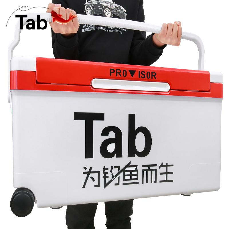 Tab2019新款钓鱼箱鱼钓箱超轻鱼箱保温箱冷藏箱 多功能加厚装鱼箱