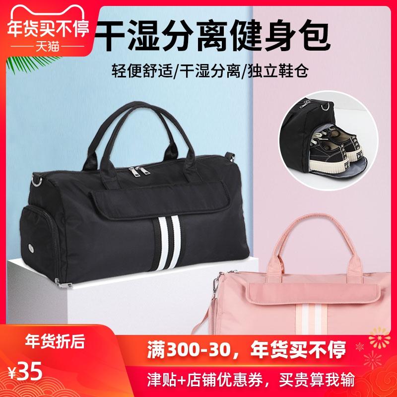 网红健身包女短途行李包小大容量运动男干湿分离游泳手提旅行包袋