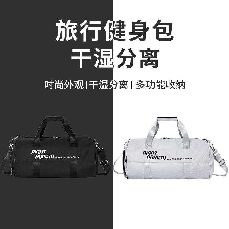 健身包男干湿分离训练运动背包手提行李短途旅行包女大容量游泳包